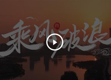 乘风破浪——徽商集团冠名20周年特辑