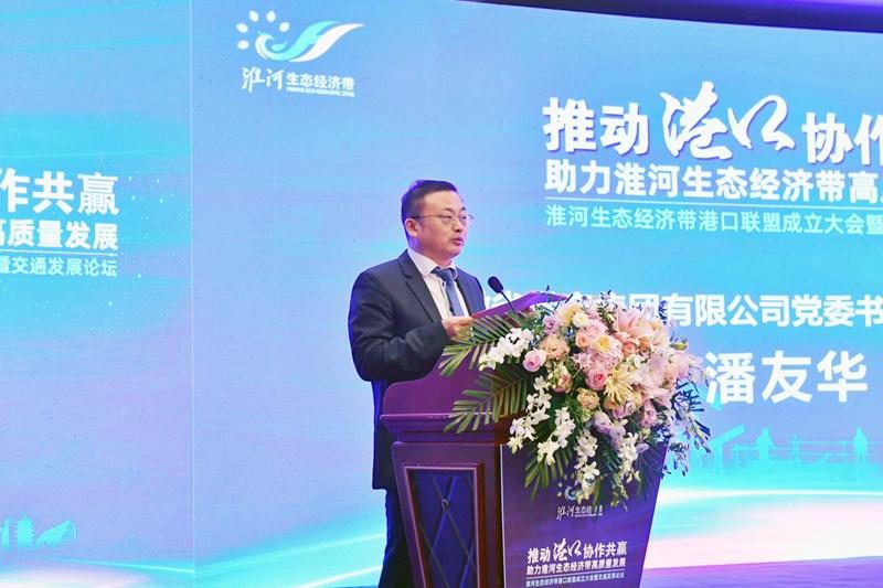 潘友华董事长出席淮河生态经济带港口联盟成立大会暨交通发展论坛